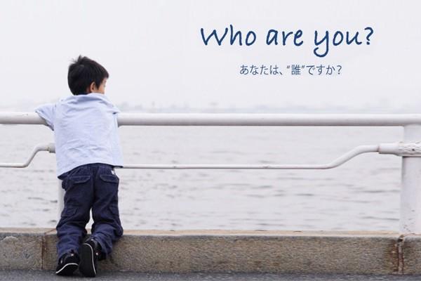 あなたは誰ですか?と問うことで本当の自分が発見できる!!