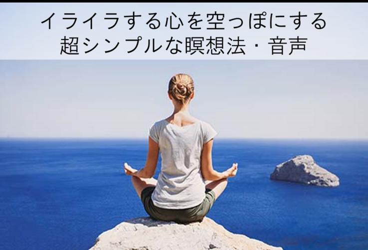 イライラの心を空っぽにする瞑想音声